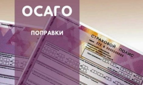 Изменение ОСАГО 24 Августа 2020 года
